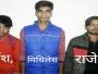 रेलवे भर्ती परीक्षा के सॉल्वर गैंग का खुलासा, 3 गिरफ्तार