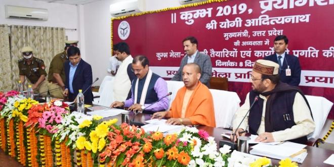 प्रयागराज की जनता अतिथि देवो भवः के लिए रहे तैयार: मुख्यमंत्री योगी