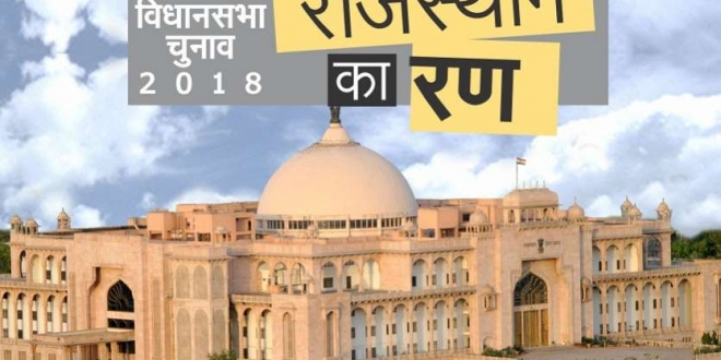 rajasthan-assembly-election