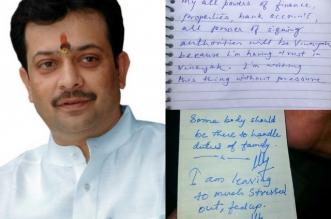 Bhaiyyu Maharaj Suicide Case