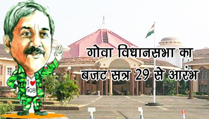 गोवा विधानसभा का बजट सत्र 29 से आरंभ, सीएम देंगे वित्तीय भाषण