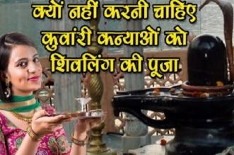नहीं करनी चाहिए कुमारी कन्यायों को शिवलिंग की पूजा