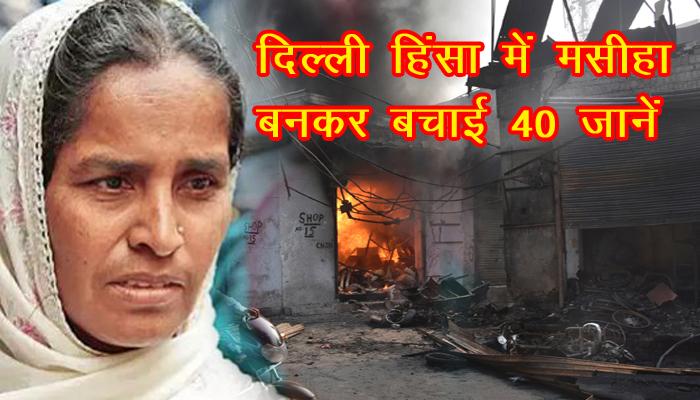 दिल्ली हिंसा में मुश्तरी ने बचाई 40 जिंदगियां