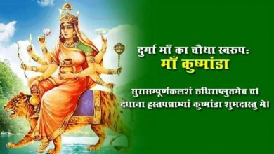 कूष्मांडा देवी