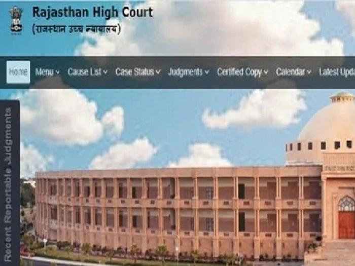 राजस्थान हाईकोर्ट भर्ती