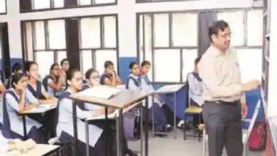शिक्षक भर्ती