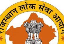 राजस्थान लोक सेवा आयोग