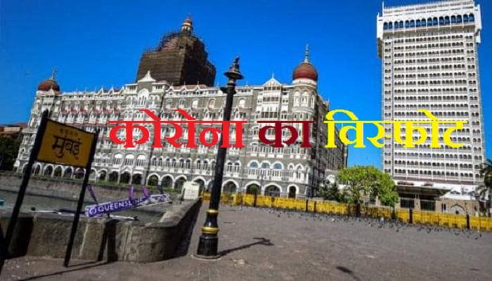 मुंबई में कोरोना