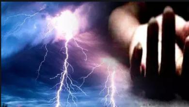 आकाशीय बिजली गिरने से मौत
