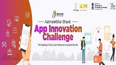 आत्मनिर्भर भारत एप इनोवेशन चैलेंज
