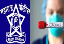 महाराष्ट्र पुलिसकर्मी कोरोना पॉज़िटिव