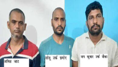 तीन इनामी हत्यारोपी गिरफ्तार