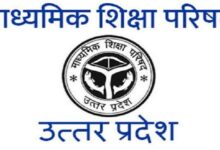 यूपीएसईएसएसबी भर्ती