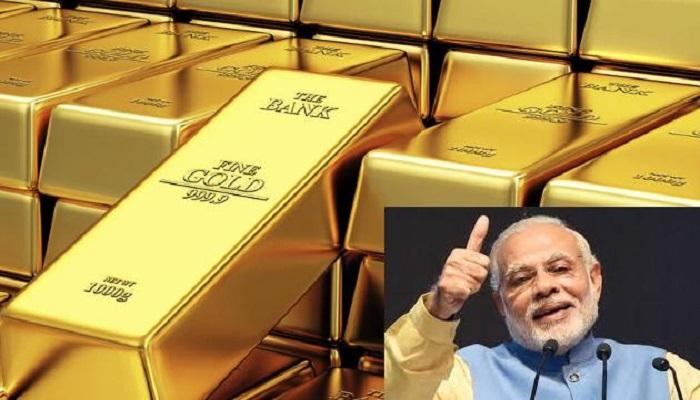 मोदी सरकार बेचेंगी सस्ता सोना Modi government will sell cheap gold