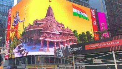 टाइम स्क्वायर पर राम मंदिर