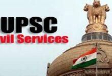 UPSC सिविल सेवा-2019 रिजल्ट घोषित