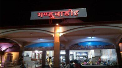 मंडुआडीह रेलवे स्टेशन