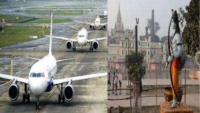 मर्यादा पुरुषोत्तम श्री राम पर होगा अयोध्या एयरपोर्ट का नाम