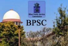 BPSC परीक्षा स्थगित postpone BPSC exam