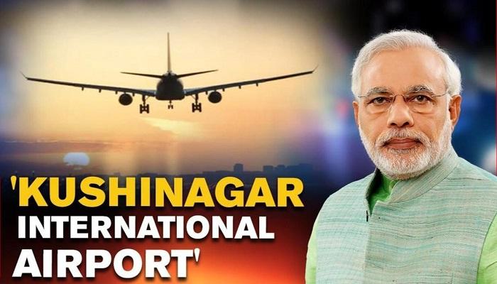 कुशीनगर अंतर्राष्ट्रीय एयरपोर्ट Kushinagar International Airport