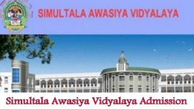 Simultala Awasiya Vidyalaya