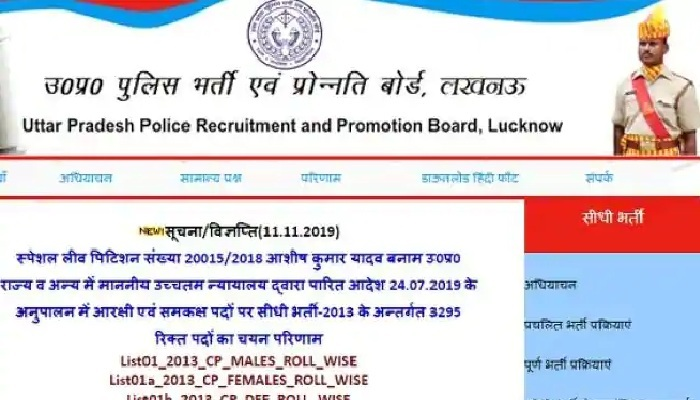 Rajasthan Police Constable reqruitment