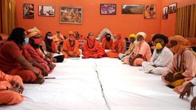 अखाड़ा परिषद की बैठक
