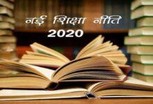नई राष्ट्रीय शिक्षा नीति