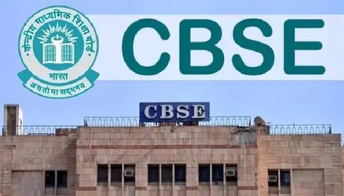 सीबीएसई CBSE