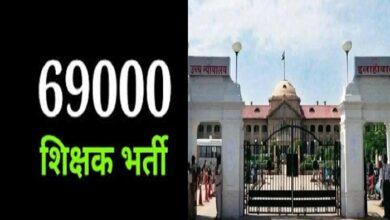 69000 शिक्षक भर्ती