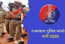 rajasthan police bharti 2020