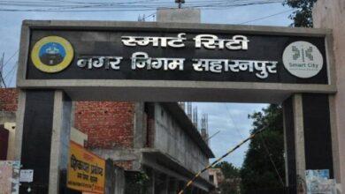 सहारनपुर स्मार्ट सिटी