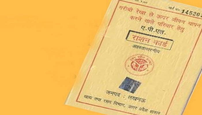 ration card