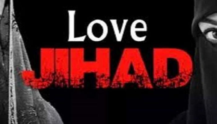 लव जिहाद Love Jihad