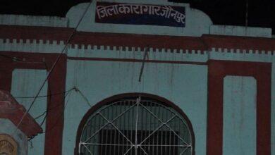 jaunpur jila jail
