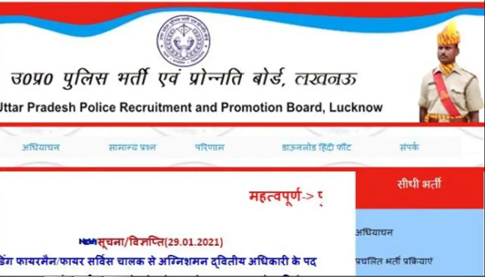 promotion from fireman to the post of second officer