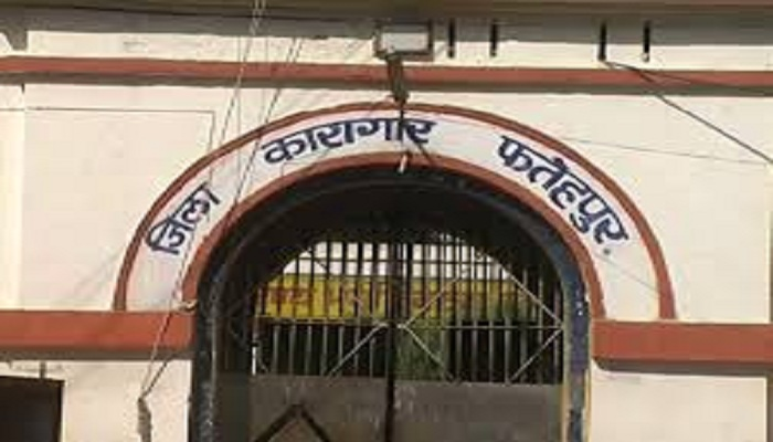 फतेहपुर जेल Fatehpur Jail