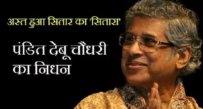 Famous sitar player Padmabhushan Debu Chaudhary died from Corona