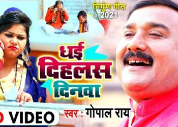 Gopal Rai's new song 'Dhai Dihlas Dinwa' shadowed on social media