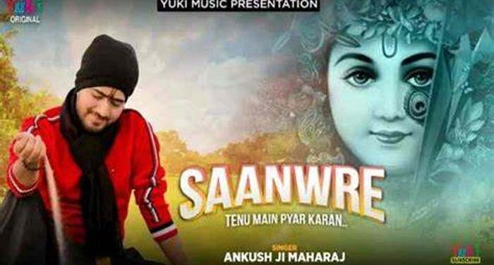Good news for music lovers, 'Saaware' is going to be launched soon