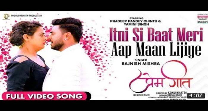 Bhojpuri song 'Itni Si Baat Meri Aap Maan Liye' created panic