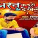 Bhojpuri star Ritesh Pandey's song rocked as soon as it arrived, fans liked it