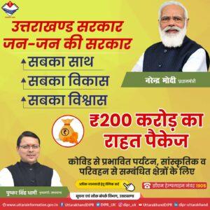 Uttarakhand Advt