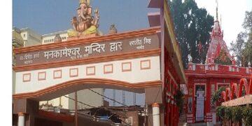 Hanuman-Mankameshwar temple